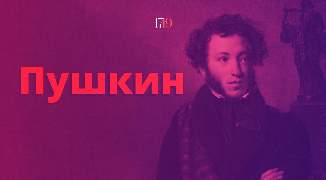 Alekszandr Szergejevics Puskin: Oroszország rágalmazóihoz